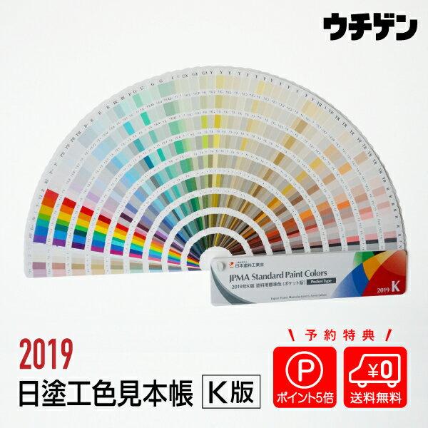 【予約販売】日本塗料工業会 日塗工 2019年K版色見本帳 ポケット版
