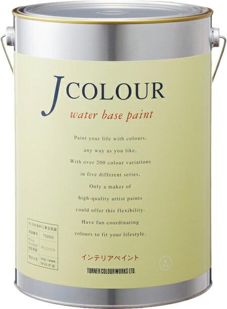 【マラソン期間 エントリーでポイント10倍!】J COLOR(Jカラー) Mutedシリーズ(light) 4L 壁紙の上に塗れる水性塗料
