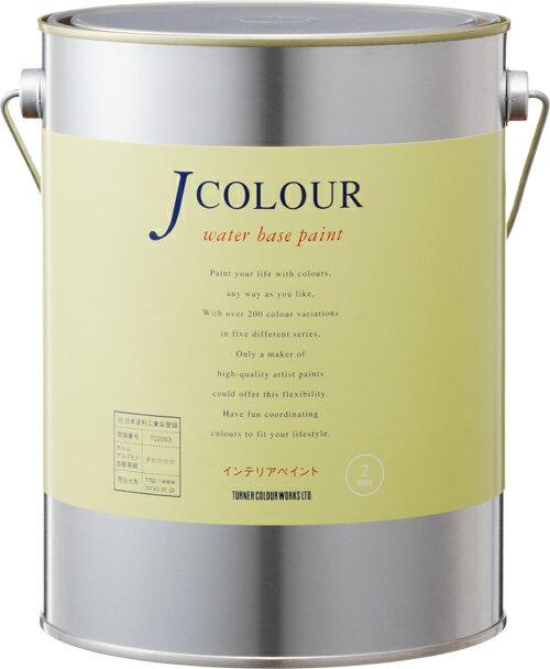 【マラソン期間 エントリーでポイント10倍!】J COLOR(Jカラー) Mutedシリーズ(light) 2L 壁紙の上に塗れる水性塗料