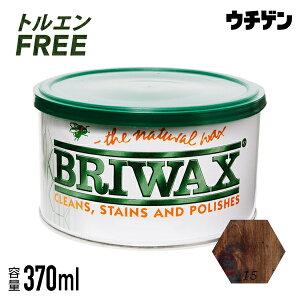 BRIWAX 新色 ブライワックス トルエンフリーワックス ウォルナット 370ml 人気 業界No.1在庫数 BRIWAX アンティーク風 無垢木製品 家具のメンテナンス 木材保護 ツヤ出し 着色 自然素材 蜜ロウ DIY