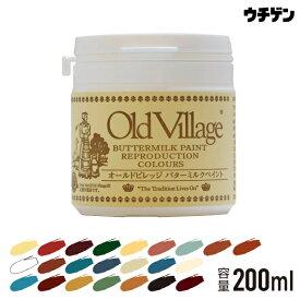 バターミルクペイント Buttermilk Paint 20色 ツヤけし 200ml 約1.3平米分 Old Village オールドビレッジ 水性 多用途 自然塗料 DIY クラフト リメイク ポイント10倍