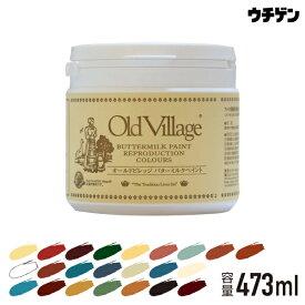 バターミルクペイント Buttermilk Paint 全20色 ツヤけし 473ml 約3平米分 Old Village オールドビレッジ 水性 多用途 自然塗料 DIY クラフト リメイク