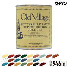 バターミルクペイント Buttermilk Paint 全20色 ツヤけし 946ml 約6平米分 Old Village オールドビレッジ 水性 多用途 自然塗料 DIY クラフト リメイク【送料込み※一部地域を除く】