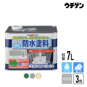 アトムハウスペイント 簡易防水塗料 7L