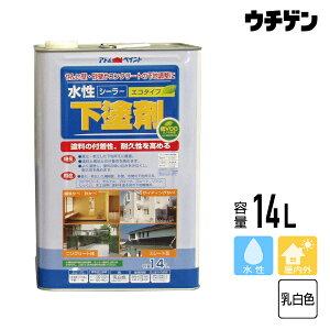 アトムハウスペイント 水性下塗剤 シーラー 14L【送料込み】