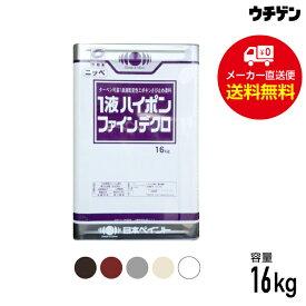 【8/27〜10/26 期間限定 ポイント20倍!】ニッペ1液ハイポンファインデクロ 16kg