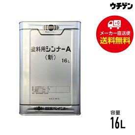 ニッペ塗料用シンナーA(新) 16L