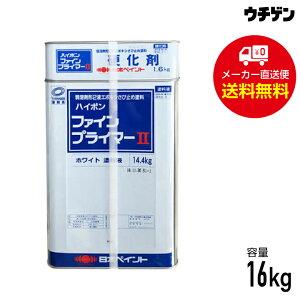 【1/6〜3/4 期間限定 ポイント20倍!】ハイポンファインプライマーII 16kgセット 日本ペイント 弱溶剤形2液エポキシさび止め塗料
