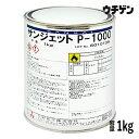 サンジェット P-1000 1kg 三彩化工 金属表面研磨剤