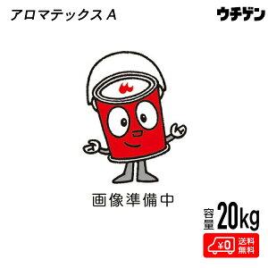 アロマテックスA 20kg 三彩化工 防音・防振塗料 自動車・バスの防音・防振・断熱対策用 ヘラ付用 油性