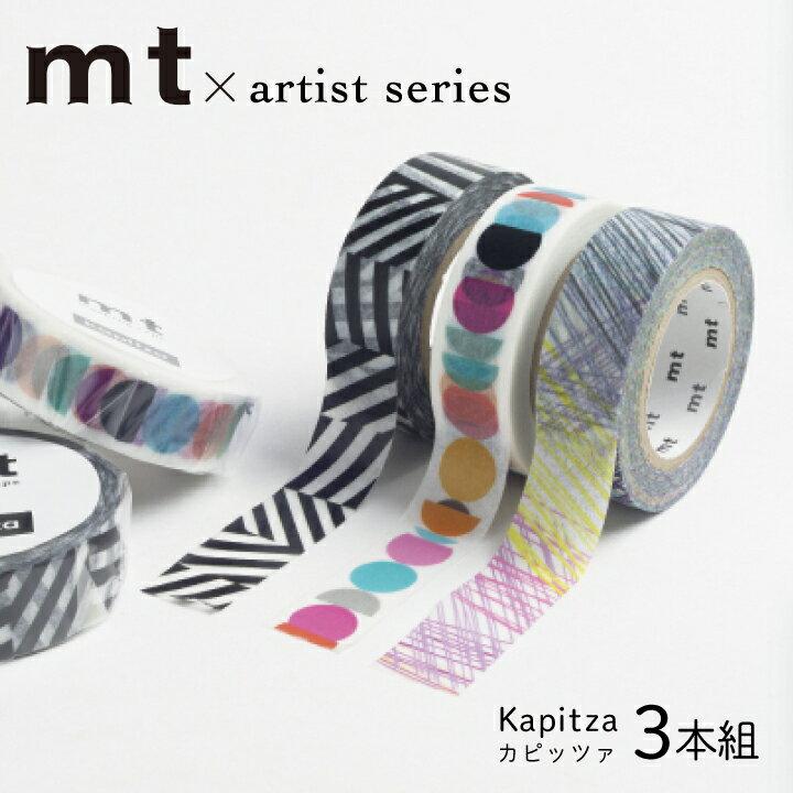 【マラソン期間 エントリーでポイント最大19倍!】mt artist kapitza カピッツ マスキングテープ 3本組 MT カモ井加工紙 マステ