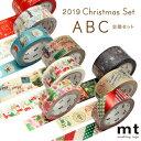 【販売中】mtクリスマスセット2019 ABC全部セット(7m巻×3Pセット・特製シール付×3)マスキングテープ