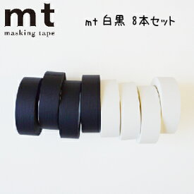 マスキングテープ 福袋 mt カモ井加工紙 白黒セット white&black 8本組 福袋 メール便送料無料