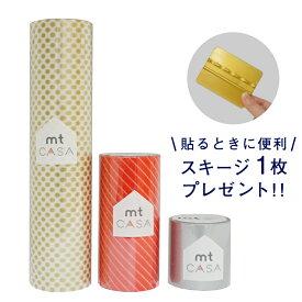 【限定6セット】mt CASA 壁用 マスキングテープ ウィンターセット 3本組 スキージ1枚付き mt カモ井加工紙 インテリア マステ