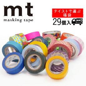 マスキングテープ 福袋 (おまかせ29本組) mt カモ井加工紙 無地 マステ テイストでえらべる福袋 メール便送料無料