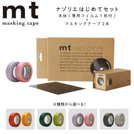 mtナゾリエはじめてセット(本体(専用フィルム1枚付)+マスキングテープ2本) mt カモ井加工紙