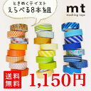 マスキングテープ 福袋 (ときめく8本組) mt カモ井加工紙 無地 マステ えらべる福袋 15mm メール便送料無料