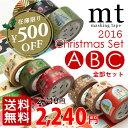 【在庫限り・通常価格より500円OFF】mtクリスマスセット 2016 ABC全部セット(7m巻×3Pセット・特製シール付×3)マスキングテープ