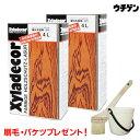 キシラデコール 4L 2缶セット 注ぎぐちベロ2個+刷毛1本+バケツ1個付き 送料無料 Xyladecor 全15色 大阪ガスケミカル…