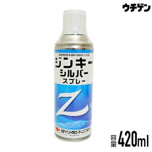 高濃度亜鉛末塗料 ジンキーシルバー 420mlスプレー 日本ペイント防食コーティングス スタンダードシルバー