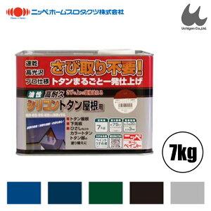 高耐久シリコントタン屋根用 5色 ツヤあり 7kg(約75平米分) ニッペホームプロダクツ 油性 速乾 高級仕上げ 黒(ピュアブラック)グレー 青(ロイヤルブルー)なす紺(ナスコン) 緑(モスグリーン