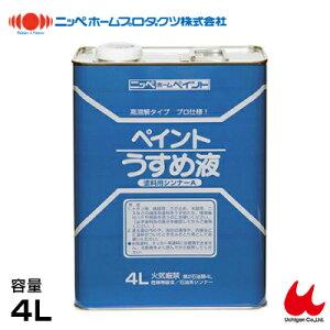 ニッペホーム 徳用ペイントうすめ液 4L