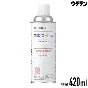 オキツモ ボロンコートM 420ml 耐熱潤滑離型剤スプレー 耐熱温度800℃ okitsumo