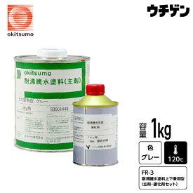 オキツモ 耐沸騰水塗料 上下兼用型 FR-3 耐熱120℃ グレー 1kg (主剤・硬化剤セット)【送料込み※一部地域を除く】