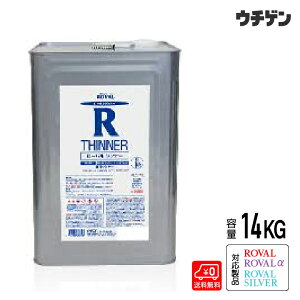 ローバルシンナー 14kg ROVAL【送料込み】