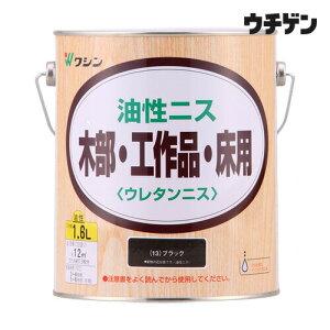 和信ペイント 油性ニス ブラック 1.6L