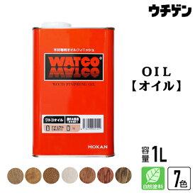 自然塗料 ワトコオイル 7色 W-07〜W-13 WATCO OIL 1L