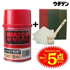 自然塗料 ワトコオイルはじめて5点セット WATCO oil 200ml ナチュラル+50mm刷毛1本+サンドシートEX1枚+耐水ペーパー1枚+キムタオル3枚