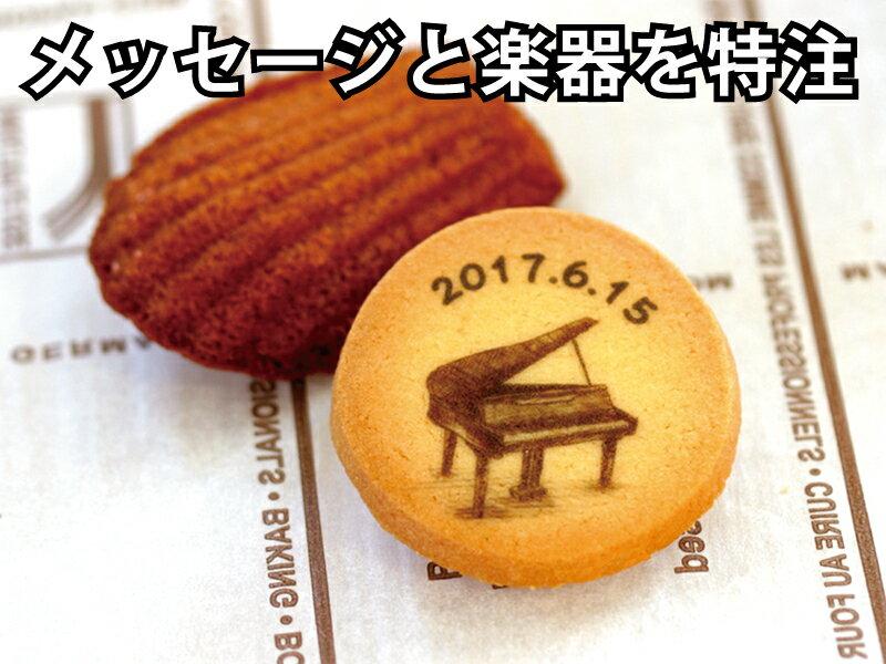 M350I楽器ギフトセット。音楽の発表会にオシャレなプチギフト。オーダーメイド可能(オーダーメイドの名入れクッキーとマドレーヌ)  注文は5セット以上1セット単位でご注文 発表会 記念品 お菓子 お土産 お返し メッセージ 特注 名入れ 管楽器 ピアノ 弦楽器