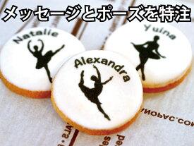 【B280G】名入れができるバレエ発表会の記念品、プレゼントにぴったりのオーダーメイドアイシングクッキー | お菓子1点入りプチギフト(注文は5セット以上・1セット単位)バレエモチーフ