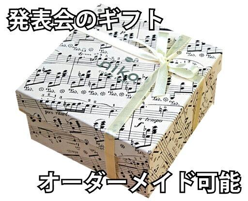 MP1200発表会セット お菓子5点入りギフトボックス 発表会 記念品 お菓子 お土産 お返し メッセージ 特注 名入れ バレエ ピアノ