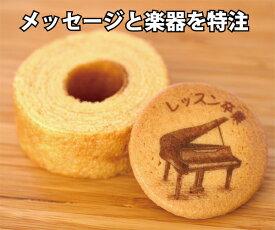 【M350I-Baum】名入れができる音楽・ピアノ発表会、コンサートの記念品、プレゼントにぴったりのオーダーメイドスイーツセット | お菓子2点入り楽器プチギフト(注文は5セット以上・1セット単位)