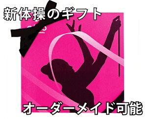 【ダンス1100G】名入れができる新体操・ダンス・フィギュアスケートのおしゃれなプチギフト。プレゼントにぴったりのオーダーメイドスイーツセット | お菓子5点入りプチギフト・ダンス・
