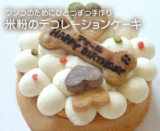 ワンコ(犬用)デコレーションケーキ(米粉使用・小麦粉不使用) 手作り 無添加 誕生日 一緒に食べられます 犬用 ケーキ 誕生日 プレゼント ごはん ごちそう メッセージ