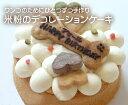 ワンコ(犬用)デコレーションケーキ(米粉使用・小麦粉不使用) 手作り 無添加 誕生日 一緒に食べられます 犬用 ケ…