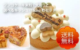 ワンコ(犬用)ケーキ(米粉)とキッシュ18cm(人間用)のセット(送料無料) 手作り 無添加 誕生日 一緒に食べられます 犬用 ケーキ 誕生日 プレゼント ごはん ごちそう メッセージ