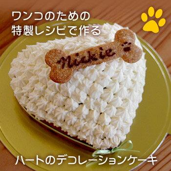 ワンコ(犬用)デコレーションケーキ(ハート) 手作り 無添加 誕生日 一緒に食べられます 犬用 ケーキ 誕生日 プレゼント ごはん ごちそう メッセージ