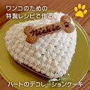 ワンコ(犬用)デコレーションケーキ(ハート) 手作り 無添加 誕生日 一緒に食べられます 犬用 ケーキ 誕生日 プ…