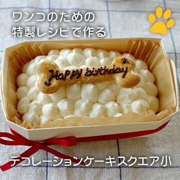ワンコ(犬用)デコレーションケーキ(スクエア小) 手作り 無添加 誕生日 一緒に食べられます 犬用 ケーキ 誕生日 プレゼント ごはん ごちそう メッセージ