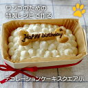 ワンコ(犬用)デコレーションケーキ(スクエア小)手作り 無添加 誕生日 一緒に食べられます