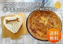 ワンコ(犬用)ケーキ(ハート)とキッシュ18cm(人間用)とのセット(送料無料)