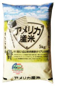 アメリカ産カルヒカリ精米5kgカリフォルニア2018 短粒種2018SBS輸入米
