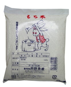 【もち米 精米】山形県産ヒメノモチ1kg令和元年産