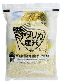 アメリカ産カルローズ2017年産2kg便利なジッパー付き袋北海道・九州・沖縄、各500円割増