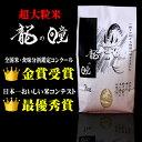 龍の瞳(いのちの壱) 29年産精米3kg(1kgx3)超大粒で粘りの強い米