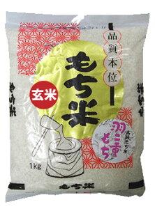 【もち米 玄米】滋賀羽二重餅(しがはぶたえもち)もち玄米1kg 令和2年産